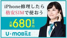 U-mobile(ユーモバイル)の公式サイトです。U-mobileは格安でご利用頂ける高速データ通信サービスです。