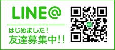 iPhone修理新宿南口店ラインQRコード