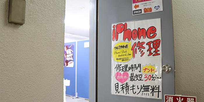 iPhone修理神奈川大和店インタビュー風景02
