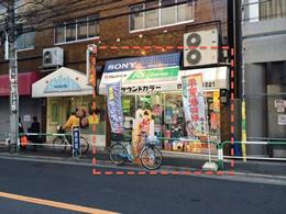 駒込店(取次店)