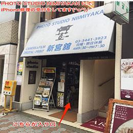 目黒店(取次店)
