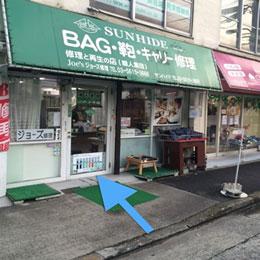 西日暮里店(取次店)