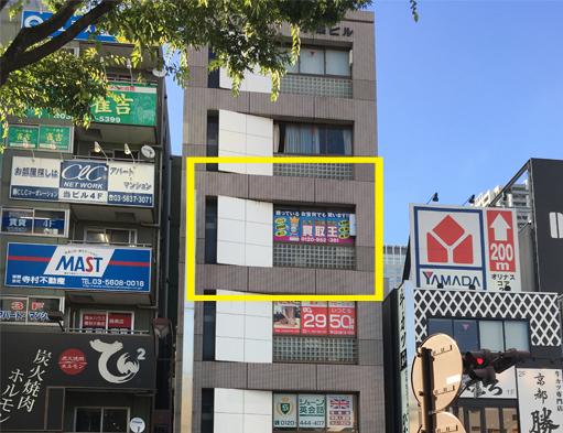 錦糸町店(取次店)
