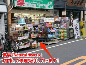 大塚店(取次店)