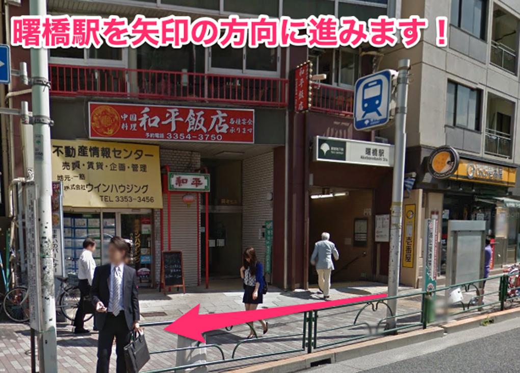 曙橋店(取次店)