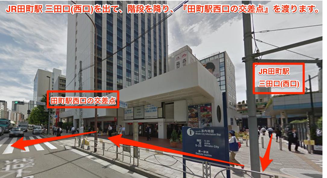 田町店(取次店)