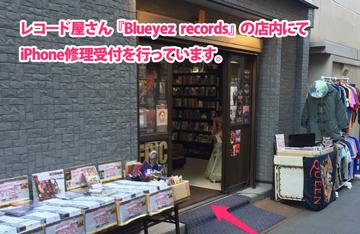 神保町店(取次店)