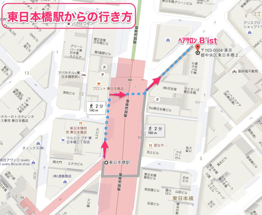 馬喰横山店(取次店)