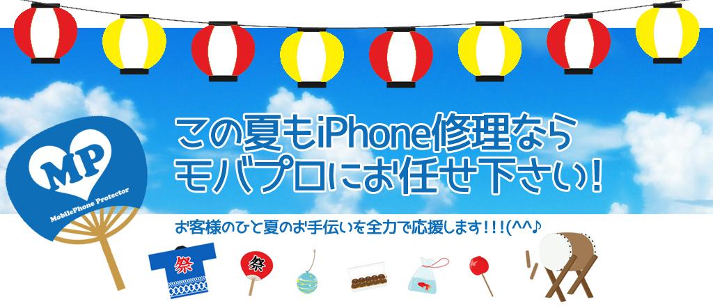 iPhoneと海へ川へプールへ祭りへGO!!!iPhone修理ならモバプロにお任せ下さい!