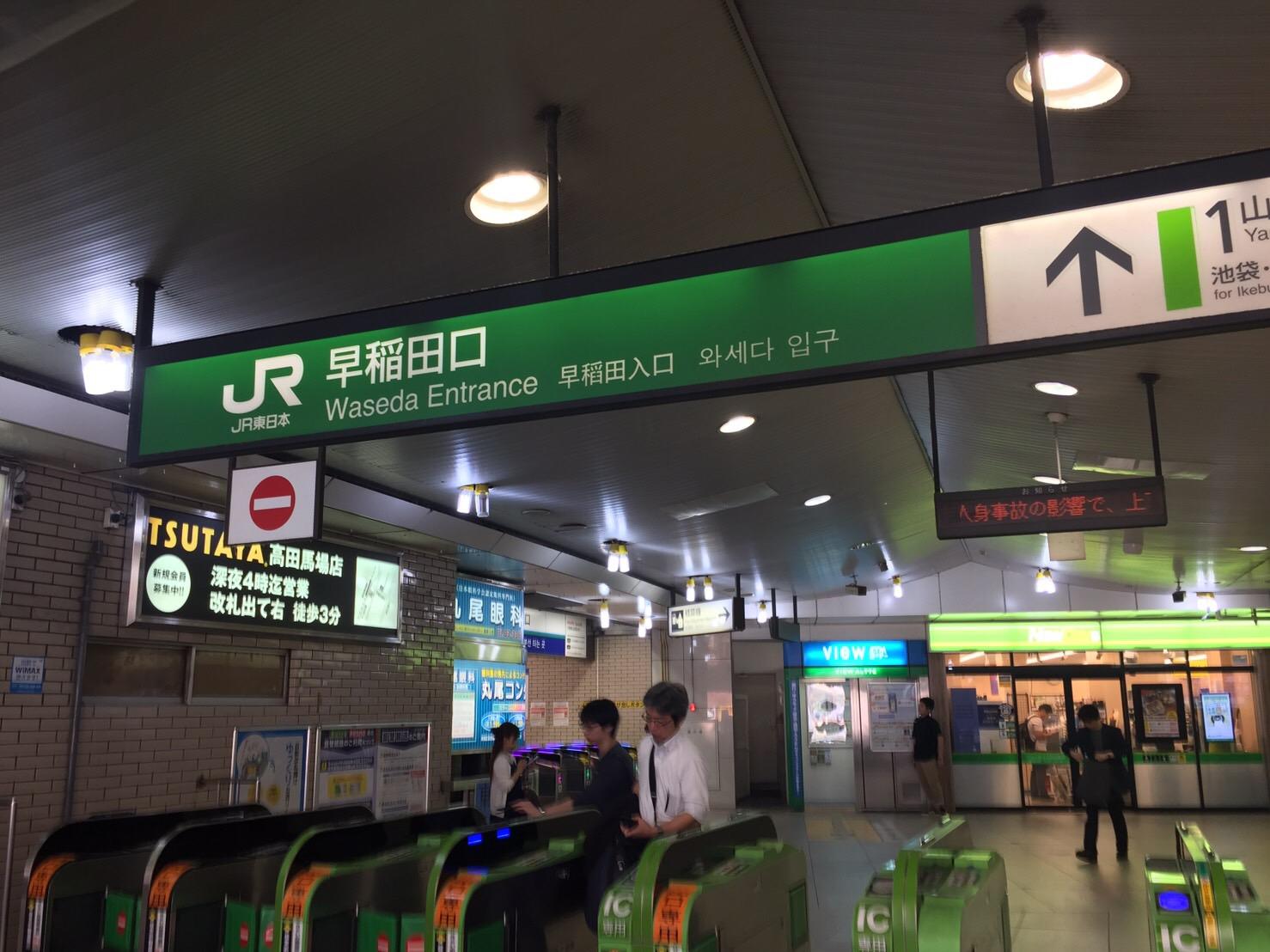 高田馬場店