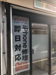 iPhone修理jiyugaoka